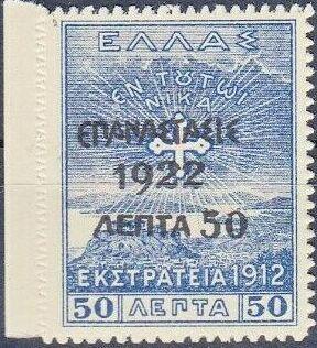 Greece 1923 Greek Revolution - Overprint on the 1912 Campaign Issue f.jpg