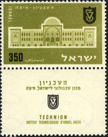 Israel 1956 30th Anniversary of the Israel Institute of Technology