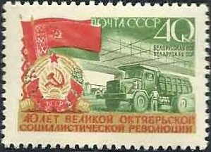 Soviet Union (USSR) 1957 40th Anniversary of Great October Revolution (3rd Issued) d.jpg