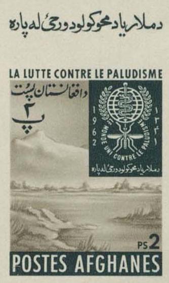 Afghanistan 1962 Malaria Eradication m.jpg