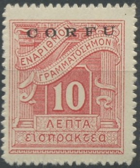 Corfu 1941 Postage Due Stamps