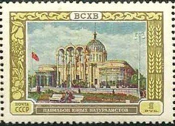 Soviet Union (USSR) 1956 All-Union Agricultural Fair (Pavilions) j.jpg