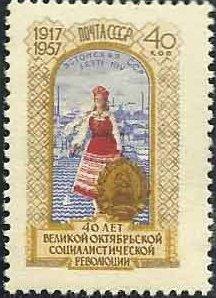 Soviet Union (USSR) 1957 40th Anniversary of Great October Revolution (3rd Issued) m.jpg