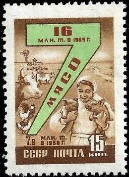 Soviet Union (USSR) 1960 Seven Year Plan (3rd Group) a.jpg