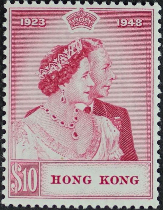 Hong Kong 1948 Silver Wedding of King George VI & Queen Elizabeth b.jpg