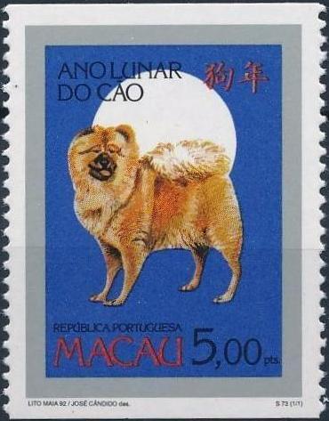Macao 1994 Year of the Dog b.jpg