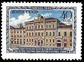 Soviet Union (USSR) 1950 Moscow Museums a.jpg