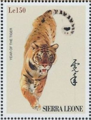 Sierra Leone 1996 Chinese Lunar Calendar c.jpg