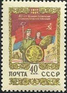 Soviet Union (USSR) 1957 40th Anniversary of Great October Revolution (3rd Issued) i.jpg