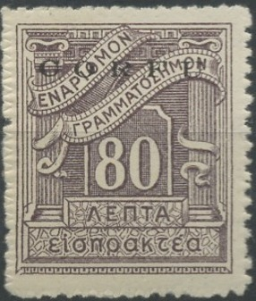 Corfu 1941 Postage Due Stamps c.jpg