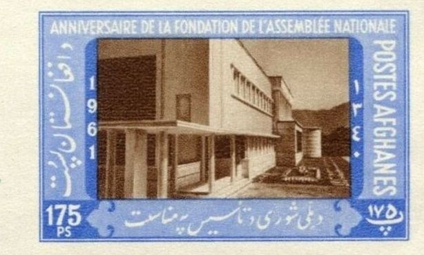 Afghanistan 1961 Anniversary of the Founding of the National Assembly d.jpg