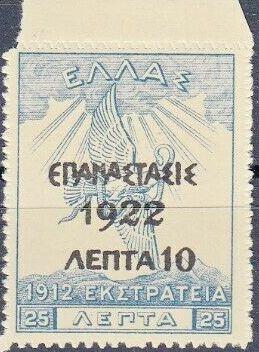 Greece 1923 Greek Revolution - Overprint on the 1912 Campaign Issue c.jpg