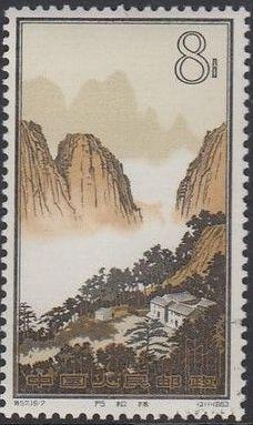 China (People's Republic) 1963 Hwangshan Landscapes g.jpg