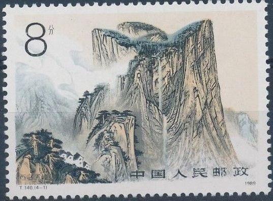 China (People's Republic) 1989 Mount Huashan