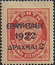 Greece 1923 Greek Revolution - Overprinted on 1901 Cretan State Postage Due Issue h.jpg