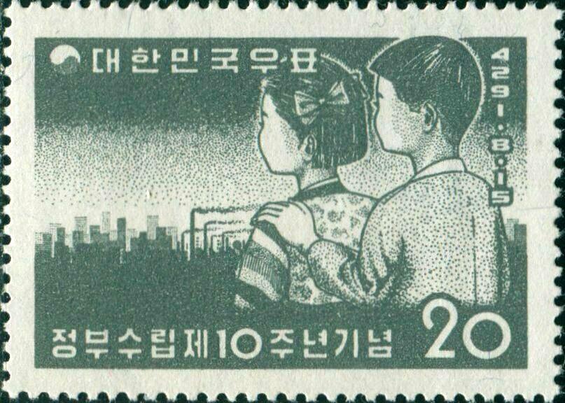 Korea (South) 1958 10th Anniversary of Republic of Korea