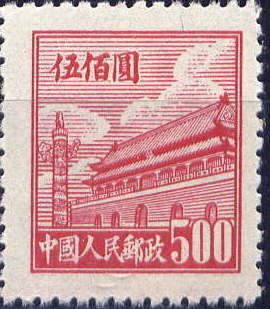 China (People's Republic) 1950 Gate of Heavenly Peace (1st Group) c.jpg