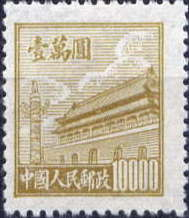 China (People's Republic) 1950 Gate of Heavenly Peace (2nd Group) c.jpg