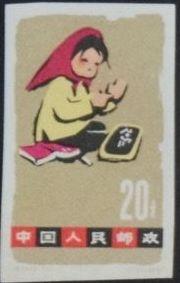China (People's Republic) 1963 Children's Day k1.jpg