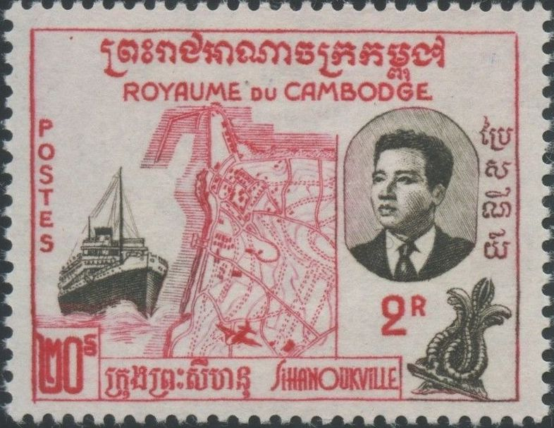Cambodia 1960 Opening of the port of Sihanoukville d.jpg