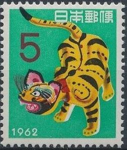 Japan 1961 New Year's Greetings - Year of Tiger a.jpg