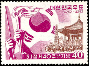 Korea (South) 1959 40th Anniversary of March 19