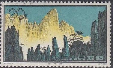 China (People's Republic) 1963 Hwangshan Landscapes m.jpg