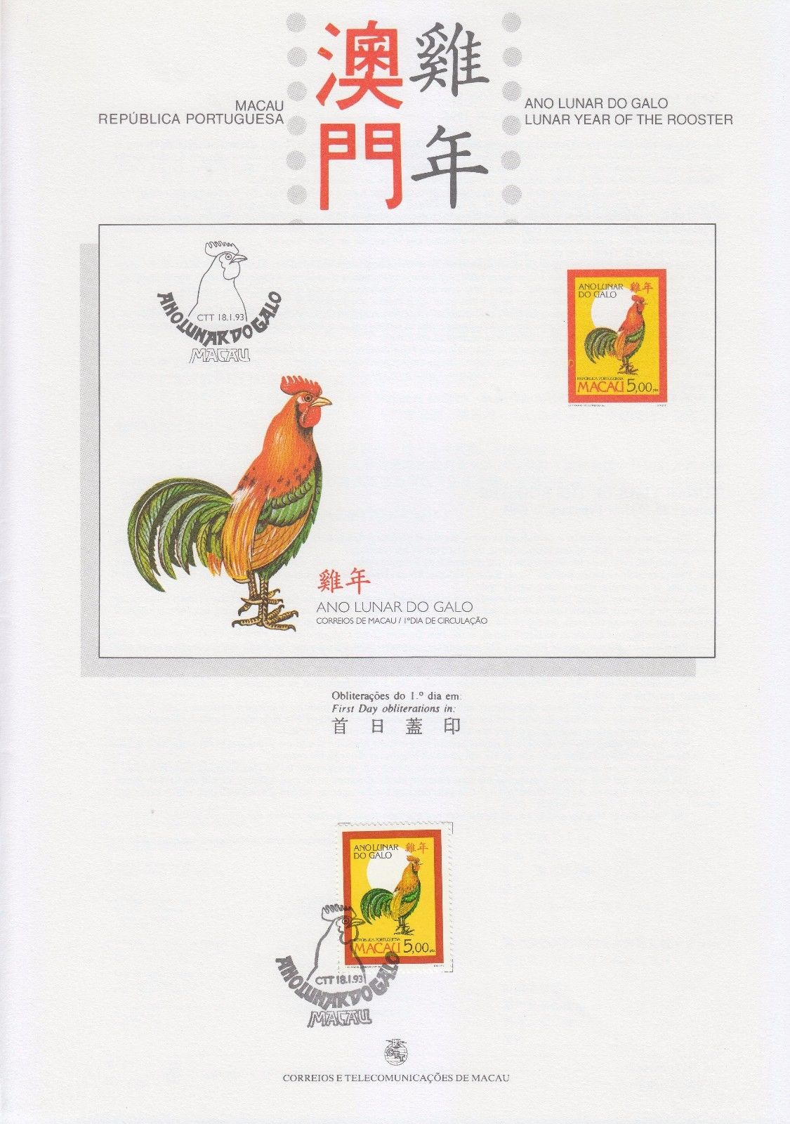 Macao 1993 Year of the Rooster IOPa.jpg