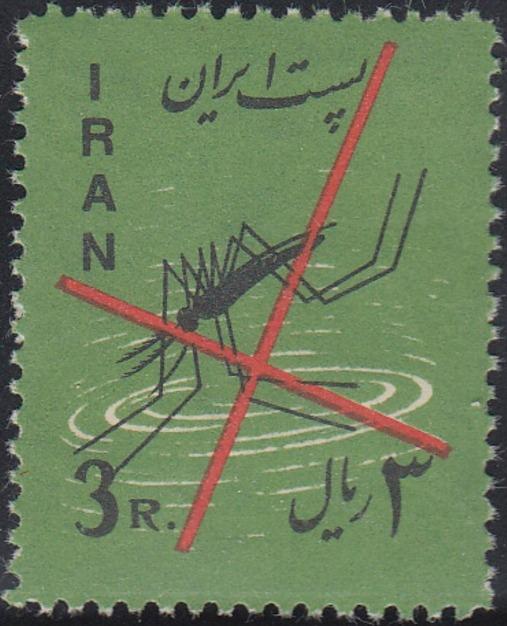 Iran 1960 Malaria Eradication c.jpg