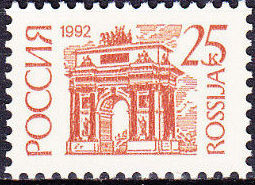 Russian Federation 1992 Monuments (1st Group) p.jpg