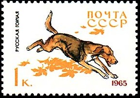 Soviet Union (USSR) 1965 Hunting and Service Dogs a.jpg
