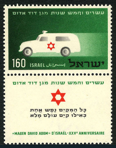 Israel 1955 25th Anniversary of the Israeli Red Cross