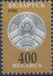 Belarus 1997 Coat of Arms of Belarus (3rd Group)