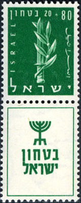Israel 1957 Defense Issue