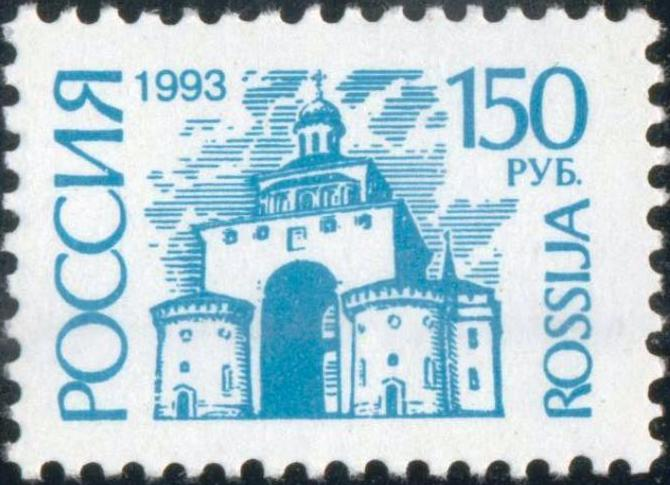 Russian Federation 1993 Monuments (3rd Group) e.jpg