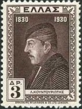 Greece 1930 Centenary of the Greek Independence k.jpg