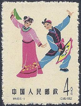 China (People's Republic) 1962 Folk Dances (1st Group)