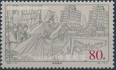China (People's Republic) 2001 340th Anniversary of the Koxinga's Recovery of Taiwan from the Dutch