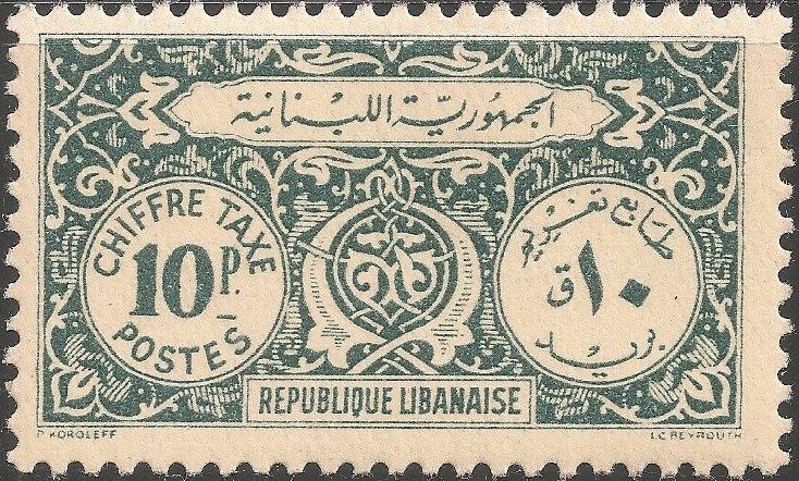 Lebanon 1950 Postage Due Stamps c.jpg