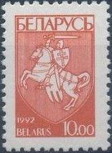 Belarus 1993 Coat of Arms of Republic Belarus (2nd Group) d.jpg