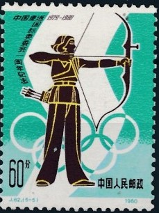 China (People's Republic) 1980 1st Anniversary of Return to International Olympic Committee e.jpg