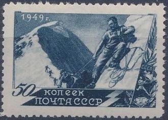 Soviet Union (USSR) 1949 Sports f.jpg