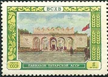 Soviet Union (USSR) 1956 All-Union Agricultural Fair (Pavilions) b.jpg