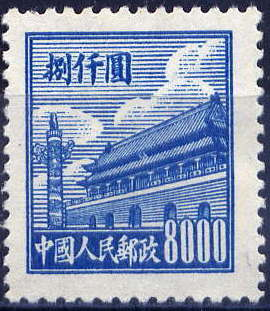 China (People's Republic) 1950 Gate of Heavenly Peace (1st Group) h.jpg