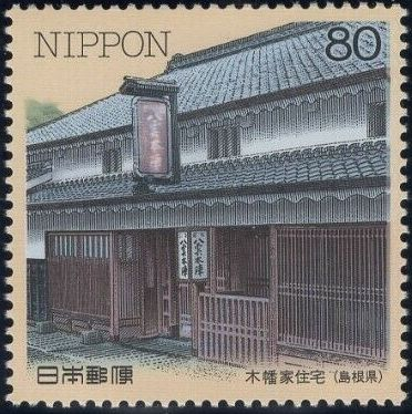 Japan 1998 Traditional Japanese House - Series 3