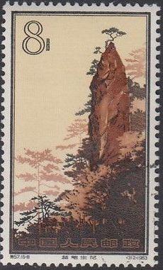 China (People's Republic) 1963 Hwangshan Landscapes h.jpg