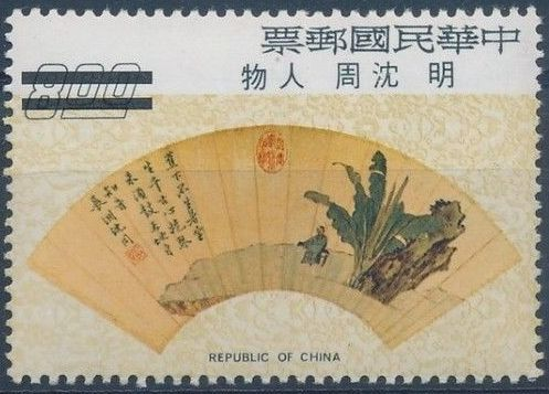 China (Taiwan) 1973 Painted fans from Ming Dynasty (1st Group) h.jpg