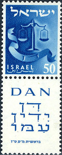 Israel 1956 Twelve Tribes (2nd Group)