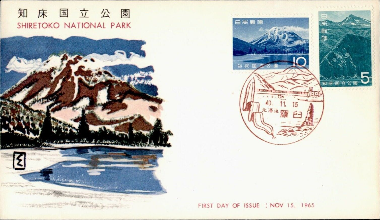 Japan 1965 Shiretoko, Hokkaidō National Park