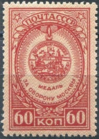 Soviet Union (USSR) 1946 Orders and Medals of the USSR (2nd Group) g.jpg